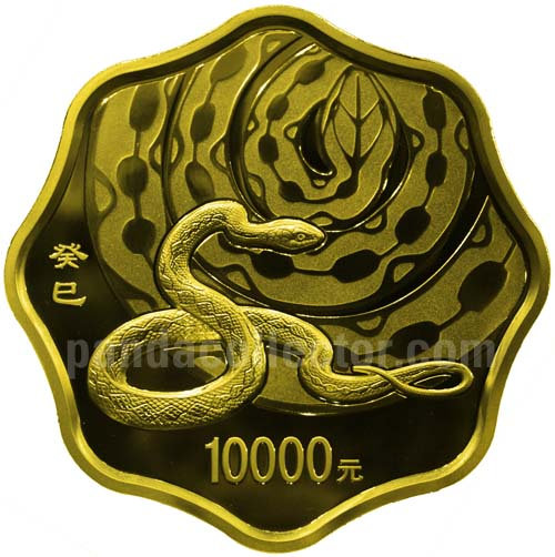 2013 Year of the Snake Lunar coin